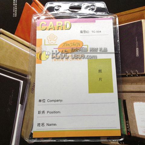02kt特轮展会证件胸卡证件套TC-504-1304-(2)-1