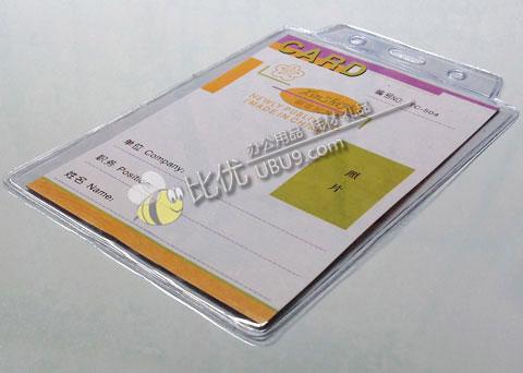 02kt特轮展会证件胸卡证件套TC-504-1304-(6)-1