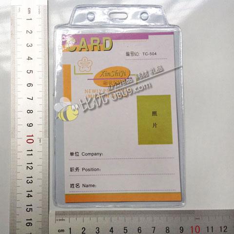 02kt特轮展会证件胸卡证件套TC-504-1304-(8)-1