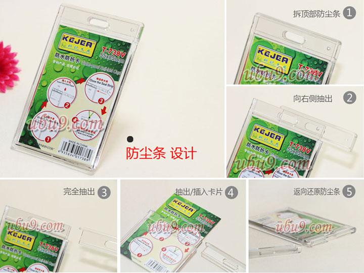 kt-kj科记厚质防折防水透明员工胸卡套可拆防尘条示意图-(5)1-1