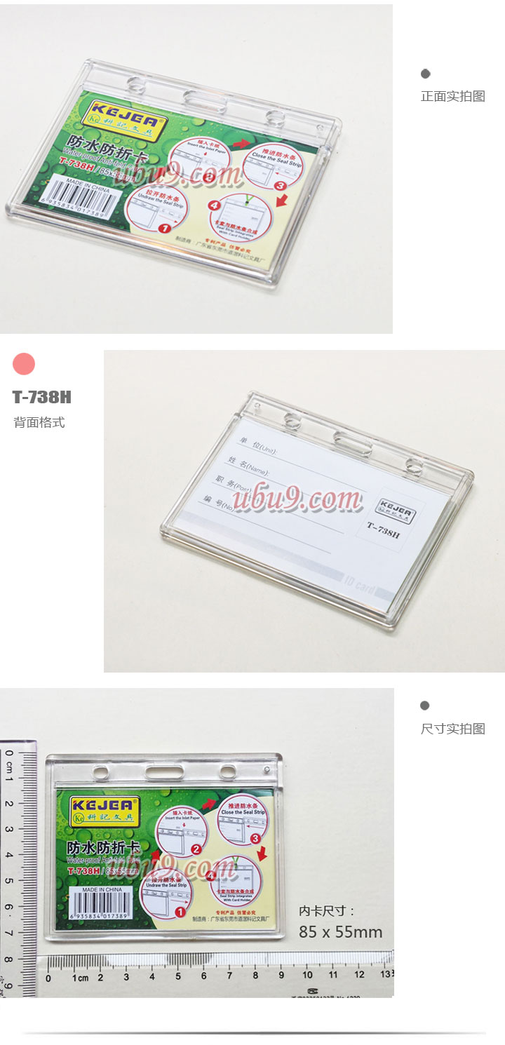 kt-kj科记厚质防折防水透明员工胸卡套T-738H-(68)17-1